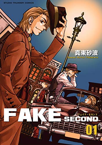 FAKEsecond